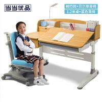 当当优品 1.2米楠竹多功能儿童学习桌矮书架套装 蓝色 NZ004BD