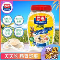 西麦燕麦片即食1000g桶装快熟麦片免煮营养速食食品早餐冲饮代餐