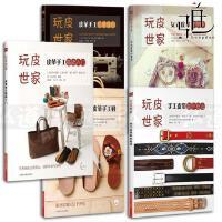 玩皮世家5册皮革手工基础入门+简易皮革手工鞋+皮革手工机器缝纫+