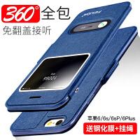 iphone6s手机壳 苹果6plus套puls翻盖式外壳皮套全包防摔六潮男女