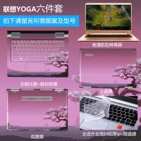 联想yoga710-14笔记本贴膜720s电脑外壳保护730全套贴纸女13寸