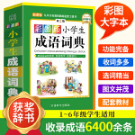 彩图版小学生成语词典(32开本)