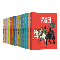 凯叔三国演义全集(套装16册)