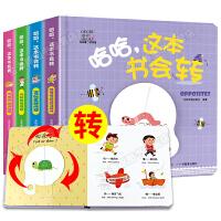 宝宝触摸转转认知书全套4册中英双语洞洞书撕不烂翻翻书0一2-3岁绘本两三岁儿童早教益智启蒙玩具卡片1婴幼儿看图识物3d