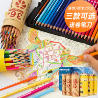 众叶48色油性彩铅水溶性彩色铅笔绘画手绘12/24/36色72色专业涂画铅笔初学者画画成人学生用绘画套装
