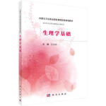 生理学基础(内蒙版) 张海峰 科学出版社有限责任公司