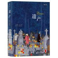 正版《遗产》法国安古兰年度漫画大奖作品 露图莫丹著 爱情金钱历史与记忆的 图像小说类漫画书籍 欧漫 后浪