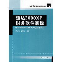 A6 速达3000XP财务软件实操(B1)