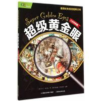 《超级黄金眼》人文历史卷