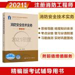 消防工程师2021教材 消防安全技术实务(2021年版)精编版