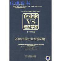 【二手旧书9成新】企业家VS经济学家:2008中国企业宏观环境李兰 机械工业出版社9787111232308
