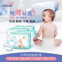 柔爱轻薄婴儿纸尿裤 Softlove新生儿透气无感夏季宝宝尿不湿L码数 4包装