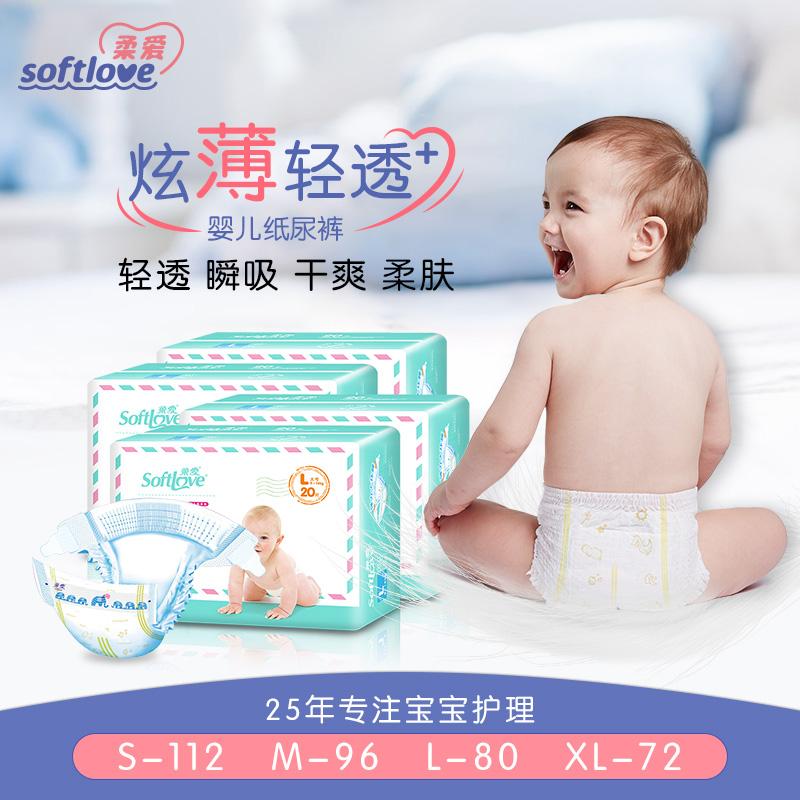 柔爱轻薄婴儿纸尿裤 Softlove新生儿透气无感夏季宝宝尿不湿L码数 4包装双十一活动价