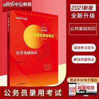 中公教育2020国家公务员考试用书公共基础知识