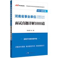 中公2018河南省事业单位公开招聘工作人员考试辅导教材面试真题详解1000道