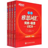 新东方 雅思词汇词根 联想记忆法 听力 口语 阅读 写作 全套四册 俞敏洪
