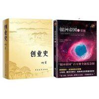 创业史 柳青著+银河帝国1基地 阿西莫夫著 共2本书