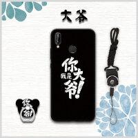 华为畅享9plus手机壳6.5寸JKM-AL00防摔Huawei保护套aloo软畅想9p
