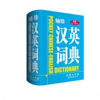 袖珍汉英词典新版英汉互译小学生初中生高中生成人字典词典辞典通用工具书 9787517600794