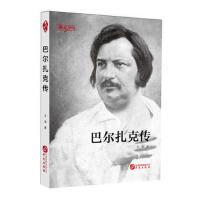【正版直发】巴尔扎克传 艾珉 华文出版社 9787507546101