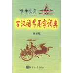 学生实用:古汉语常用字词典