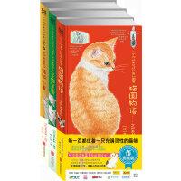 猫国物语+子猫絮语+猫城小事(全球销量500万的猫迷绘本,每一页都住着一只充满灵性的猫咪,愿这些高贵、可爱的精灵们陪你