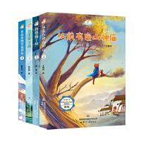 社会主义核心价值观童话系列-载梦的风车富强、民主、文明、和谐(共4套)