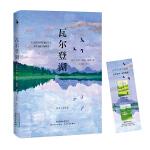 """瓦尔登湖(自然文学三部曲之一,名家翻译,插图典藏。为生活,做减法;为思想,做加法!人类的精神家园,自我修行的心灵""""圣经"""