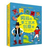 男孩的手工艺术创意书 儿童手工创作畅销书 江苏美术出版社