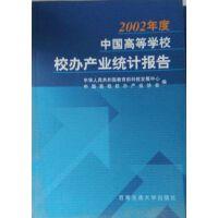2002年度中国高等学校校办产业统计报告