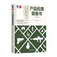 【正版】产品经理装备书(原书第2版)