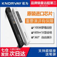 诺为N26C ppt翻页笔演示笔 激光投影笔电子 遥控笔 笔教鞭 翻页器