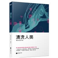 科幻小说书籍 清洗人类 第六届华语科幻星云奖作者银河行星作品集 中国版我是传奇科幻中国世界的文学长篇小说的畅销书排行榜