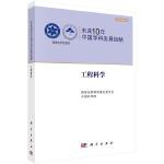 未来10年中国学科发展战略.工程科学