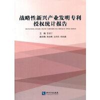 战略性新兴产业发明专利授权统计报告