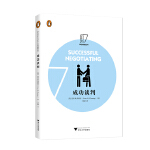 成功谈判 企鹅市场与销售系列丛书