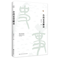 台湾史事解读