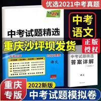 2020中考天利38套重庆市中考试题 语文总复习考试卷子 6套真题卷+14套模拟卷+9套改编卷 初三初3中考语文模拟试题