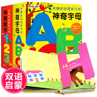 包邮有趣的创意学习书全套2册 神奇数字123 ABC 幼儿早教书26个英文字母 两岁书籍 宝宝认数字书 撕不烂0-3岁