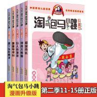 淘气包马小跳漫画书升级版全套5册第二季辑疯丫头杜真子巨人城堡