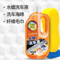 汽车洗车液泡沫水蜡中性水腊强力去污上光专用刷车蜡水清洁剂 高泡水蜡洗车液、洗车海绵、纤维毛巾