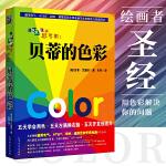 贝蒂的色彩 美术基础色彩基础配色书色彩搭配教程颜色搭配配色设计绘画书籍技法 素描、色彩、绘画色彩学的基本知识和应用 G