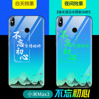 小米max3时尚简约男女手机壳xiaomi max3炫酷夜光玻璃壳m1804e4a防摔保护套mi m