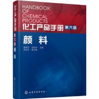 【旧书二手书8成新】 化工产品手册-颜料-第六版6版 崔春芳 化学工业出版社