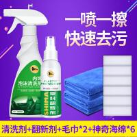 汽车内饰清洗剂家用厨房多功能泡沫清洁剂免洗强力去污神器洗车液