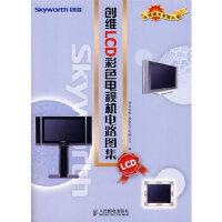 创维LCD彩色电视机电路图集 深圳创维-RGB电子有限公司 人民邮电出版社 9787115169754