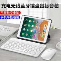 【一年质保】充电蓝牙键盘鼠标套装无线安卓苹果平板电脑ipad