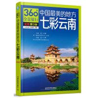 中国最美的地方:七彩云南(第3版)