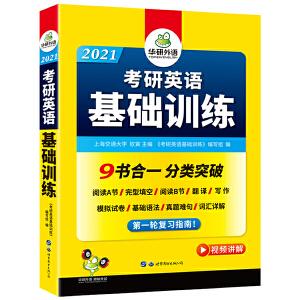 华研外语 2020 考研英语基础训练 考研英语词汇阅读理解语法长难句完形填空作文全套试卷版 可搭考研英语一历年真题试卷 现货正版