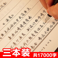 大学生漂亮钢笔字帖成人手写字体硬笔行书草书临摹速成男女练字帖